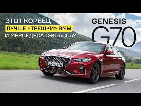 "Genesis G70: первый тест корейского конкурента ""трешке"" BMW"