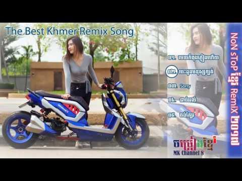 The best khmer remix non stop 2017 | ចម្រៀងខ្មែរ Remix non stop 2017 | remix in club song | DJ club
