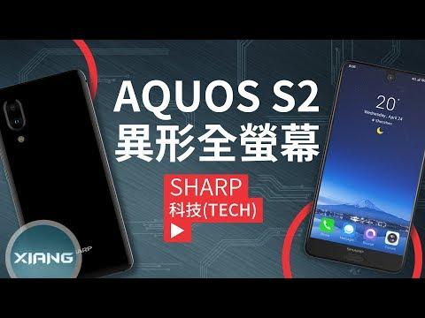 大視野高佔比!Sharp Aquos S2 全螢幕機 | 聊手機#26【小翔 XIANG】