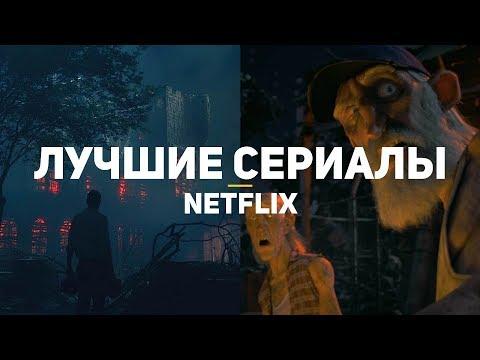 14 лучших сериалов NETFLIX. Выпуск 2