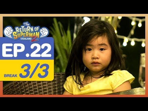 The Return of Superman Thailand Season 2 - Episode 22 - 21 เมษายน 2561 [3/3]