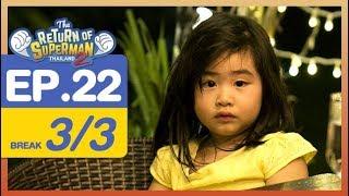 The Return of Superman Thailand Season 2 - Episode 22 - 21 เมษายน 2561 [3/3]