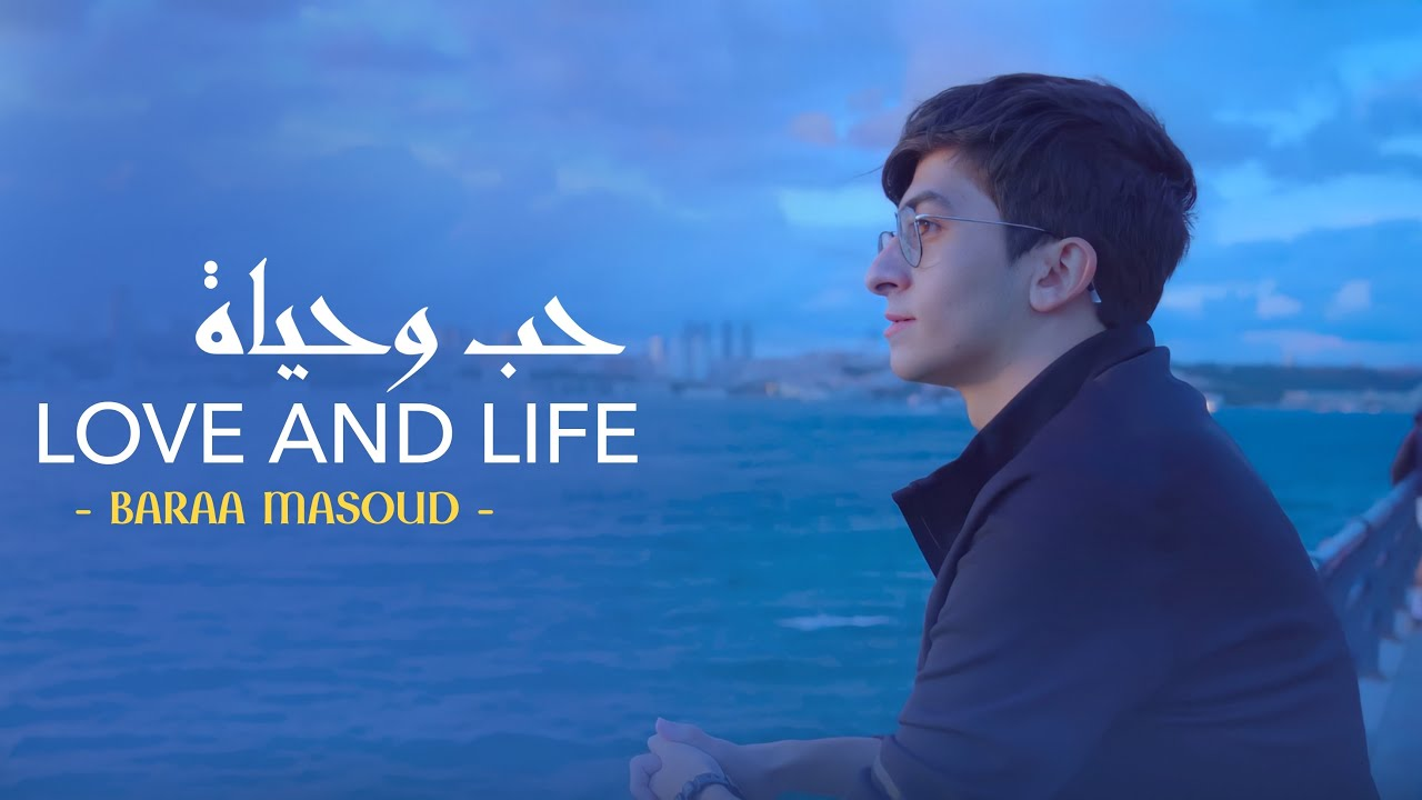 Baraa Masoud - Love and Life   براء مسعود - حب وحياة
