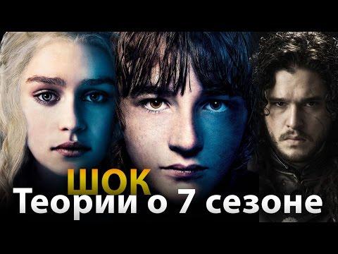 Игра престолов. Самые шокирующие теории на 7 сезон