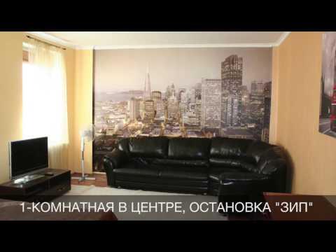 Снять квартиру в Гомеле на сутки недорого. Только свободные квартиры!