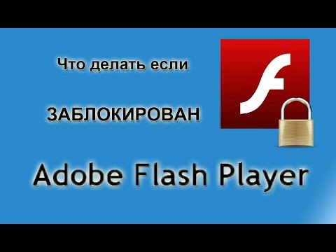 Заблокирован Adobe Flash Player