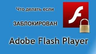 видео Как обновить флеш плеер How to update Adobe Flash Player