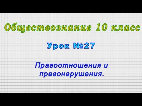 Обществознание 10 класс (Урок№27 - Правоотношения и правонарушения.)