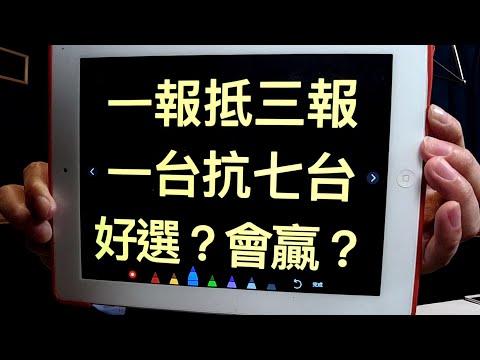 飛碟聯播網《飛碟晚餐 陳揮文時間》2019 05 30 (四) 韓需要藍軍 郭需要韓粉 韓郭484該合作