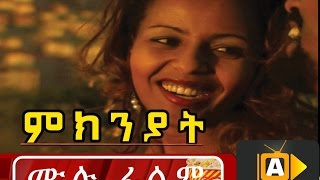 ምክንያት - Ethiopian Movie - Mikeneyat 2016 Full Movie (ምክንያት ሙሉ ፊልም)