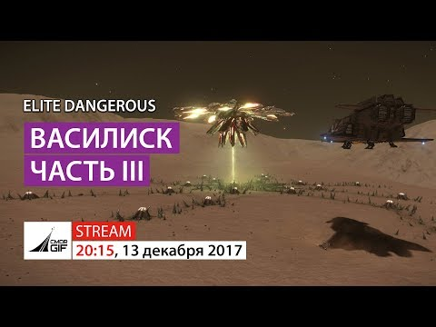 Elite Dangerous - Василиск, Часть III