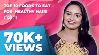 Top 10 Foods to Eat for Beautiful & Healthy Hair! - हिंदी में