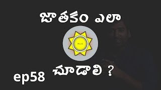 How to Read Horoscope | Learn Astrology in Telugu | ep58