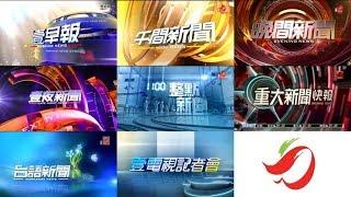 壹傳媒時期的壹電視 各主要新聞時段 片頭開場+間場畫面集合