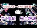 月刊ゲイボーイ 〜當眞の世界〜