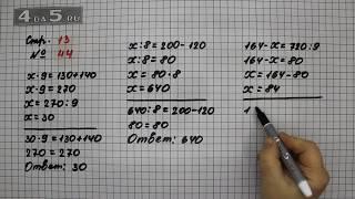 Страница 13 Задание 44 – Математика 4 класс Моро – Учебник Часть 2