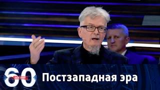 60 минут. Постзападная эра. Ток-шоу с Ольгой Скабеевой и Евгением Поповым от 17.02.17