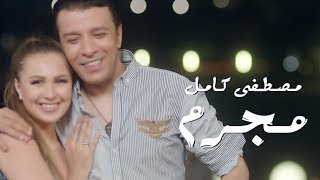 Mostafa Kamel - Mogrem (Official Music Video) | مصطفي كامل - مجرم