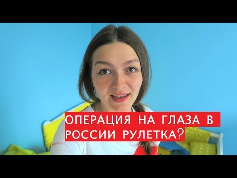 ПОЧЕМУ Я БОЮСЬ ДЕЛАТЬ ОПЕРАЦИЮ НА ГЛАЗА В РОССИИ/Мой домашний день