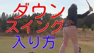 ダウンスイングは右尻を隠すように左回転していく。 thumbnail