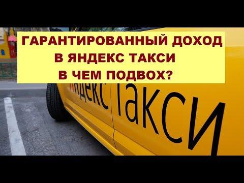 Яндекс Такси введет гарантированный доход для водителей | Столица Мира новости о Яндекс такси