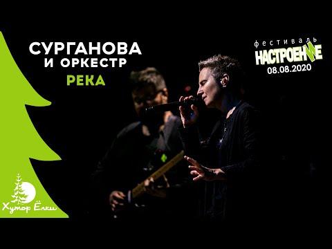 Сурганова И Оркестр - Река
