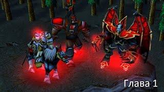 Warcraft 3 Машинима - Другая история Азерота - Глава 1
