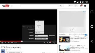 Как ускорить Youtube воспроизведение видео Android iOS(Как ускорить Youtube на мобильном устройстве. Скорость вопроизведения Youtube как изменить Android iPhone. WIndows Phone. Читат..., 2015-05-16T18:47:02.000Z)
