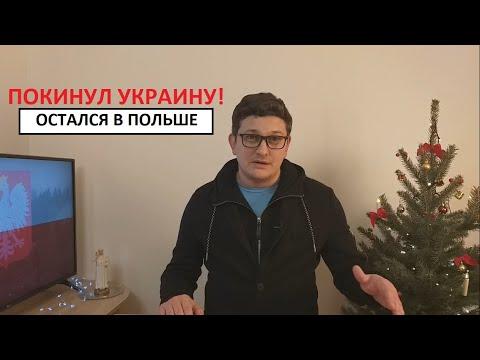 TVgolosnaroda: Покинул Украину. Остался в Польше
