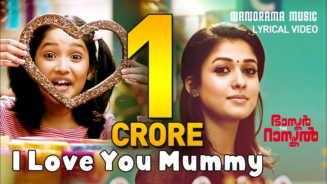 I Love You Mummy Video Lyrical Rafeeque Ahammed Deepak Dev Bhaskar The Rascal Youtube