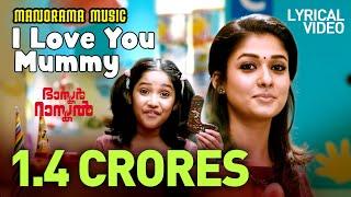 I Love you Mummy | Video Lyrical | Rafeeque Ahammed | Deepak Dev | Bhaskar The Rascal