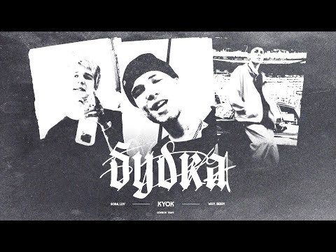 КУОК – БУДКА (feat. WHY, BERRY X SODA LUV) | Официальный клип 2019