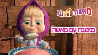מאשה והדוב  🥣🍜 במטבח עם מאשה 🍜🥣 (5 סרטונים באחד)