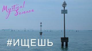 Mystical Science - Ищешь (Official Lyric Video)