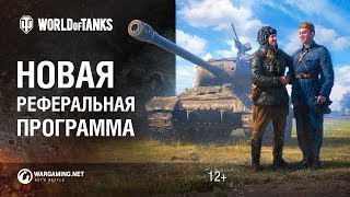 Куча наград в новой реферальной программе World of Tanks