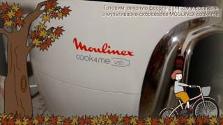 Готовим  вкусную фасоль с мясом и овощами в мультиварке-скороварке  MOULINEX cook4me