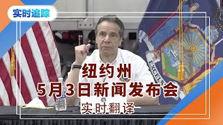 纽约州新闻发布会May 3(中文翻译)