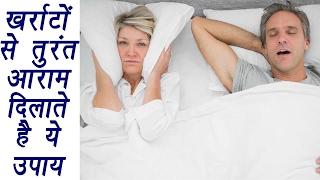 How to stop SNORING permanently   खर्राटों को बंद करने के कारगर उपाय   Boldsky