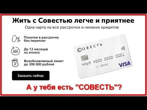 Карта рассрочки Совесть-покупай, не переплачивая!