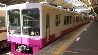 【おまけつき】新京成8000形8518F 千葉中央行き 新津田沼駅発車