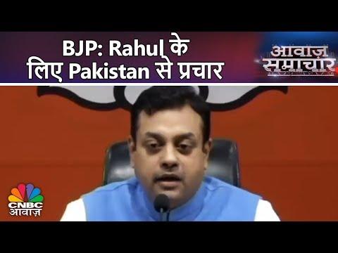 Awaaz Samachar | BJP: Rahul के लिए Pakistan से प्रचार | CNBC Awaaz