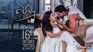 """ පොදු "" Title Song Releasing on 16th October 2020 Thumbnail"