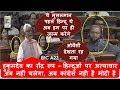 Hukumdev yadav latest speech- इस तरह बेरहमी से कोंग्रेश को किसी ने नहीं धोया