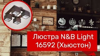 Люстра NB LIGHT 16592 (NB LIGHT 11504-cl145-pla49-cp011 Хьюстон) обзор