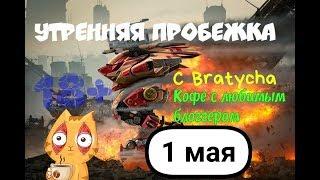War Robots 1 мая День международной солидарности трудящихся, Праздник Весны и Труда