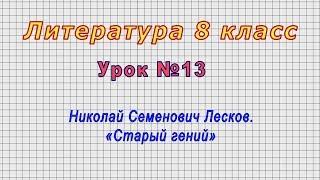 Литература 8 класс (Урок№13 - Николай Семенович Лесков. «Старый гений»)
