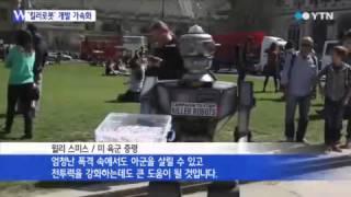"""'킬러 로봇' 개발 가속화…""""개발 중지해야"""" / YTN"""