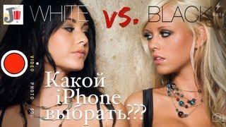 Какого цвета iPhone выбрать: черный или белый?
