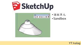 Sketchup 沙盒工具 sandbox - sketchup tutorial thumbnail