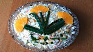 Салат по королевски🥗 Рецепт с крабовыми и апельсином🍊